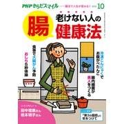 PHPからだスマイル2019年10月号 老けない人の「腸」健康法(PHP研究所) [電子書籍]