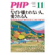 月刊誌PHP 2019年11月号(PHP研究所) [電子書籍]