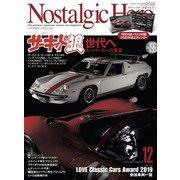 Nostalgic Hero 2019年 12月号 Vol.196(芸文社) [電子書籍]