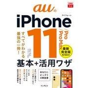 できるfit auのiPhone 11/Pro/Pro Max 基本+活用ワザ(インプレス) [電子書籍]