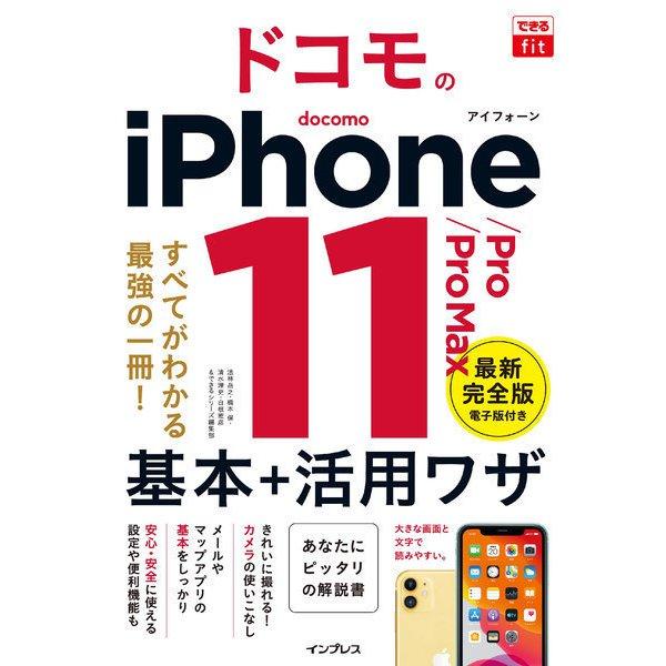 できるfit ドコモのiPhone 11/Pro/Pro Max 基本+活用ワザ(インプレス) [電子書籍]