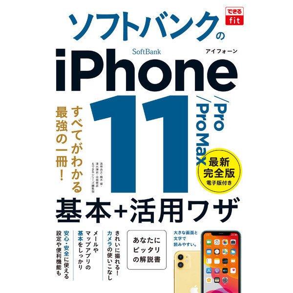 できるfit ドコモのiPhone 11/Pro/Pro Max 基本+活⽤ワザ(インプレス) [電子書籍]