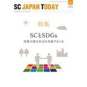 SC JAPAN TODAY(エスシージャパントゥデイ) 2019年11月号(日本ショッピングセンター協会) [電子書籍]