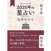 星栞 2020年の星占い 射手座(幻冬舎コミックス) [電子書籍]