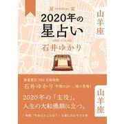 星栞 2020年の星占い 山羊座(幻冬舎コミックス) [電子書籍]