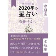 星栞 2020年の星占い 水瓶座(幻冬舎コミックス) [電子書籍]
