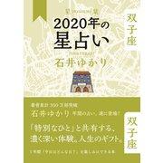 星栞 2020年の星占い 双子座(幻冬舎コミックス) [電子書籍]