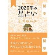 星栞 2020年の星占い 蟹座(幻冬舎コミックス) [電子書籍]