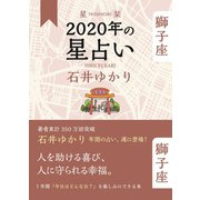 星栞 2020年の星占い 獅子座(幻冬舎コミックス) [電子書籍]