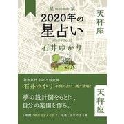 星栞 2020年の星占い 天秤座(幻冬舎コミックス) [電子書籍]