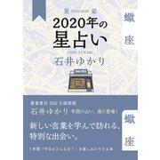星栞 2020年の星占い 蠍座(幻冬舎コミックス) [電子書籍]