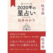 星栞 2020年の星占い 牡羊座(幻冬舎コミックス) [電子書籍]