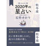星栞 2020年の星占い 牡牛座(幻冬舎コミックス) [電子書籍]