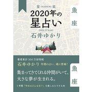 星栞 2020年の星占い 魚座(幻冬舎コミックス) [電子書籍]