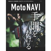 MOTO NAVI No.103 2019 December(エフテンブック) [電子書籍]