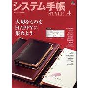 システム手帳STYLE vol.4(ヘリテージ) [電子書籍]