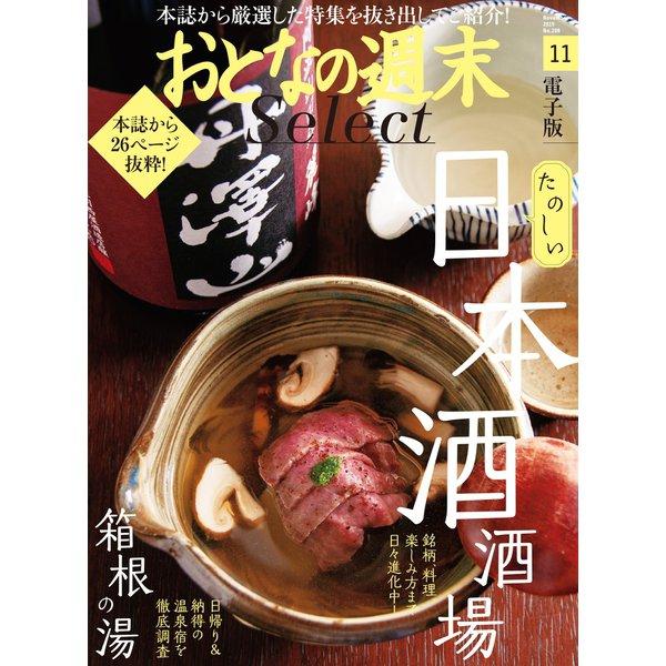 おとなの週末セレクト「日本酒酒場&とっておきの箱根」〈2019年11月号〉(講談社) [電子書籍]