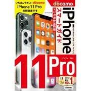 ゼロからはじめる iPhone 11 Pro スマートガイド ドコモ完全対応版(技術評論社) [電子書籍]