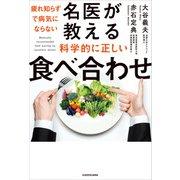 疲れ知らずで病気にならない 名医が教える科学的に正しい食べ合わせ(KADOKAWA) [電子書籍]