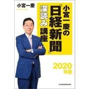 小宮一慶の「日経新聞」深読み講座 2020年版(日経BP社) [電子書籍]