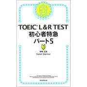 TOEIC L&R TEST 初心者特急パート5(朝日新聞出版) [電子書籍]