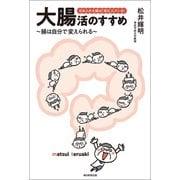 日本人の大腸は「劣化」している! 大腸活のすすめ ~腸は自分で変えられる~(朝日新聞出版) [電子書籍]
