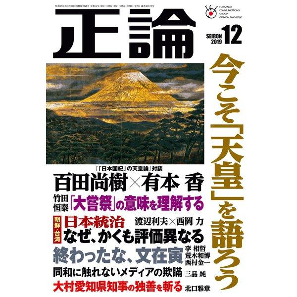 月刊正論2019年12月号(日本工業新聞社) [電子書籍]