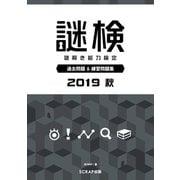 謎検 過去問題&練習問題集 2019秋(SCRAP出版) [電子書籍]