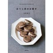ほうじ茶のお菓子(主婦の友社) [電子書籍]