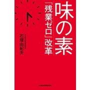 味の素 「残業ゼロ」改革(日経BP社) [電子書籍]