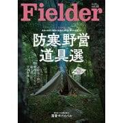 Fielder vol.48(笠倉出版社) [電子書籍]