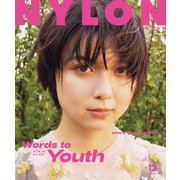 NYLON JAPAN 2019年12月号(カエルム) [電子書籍]