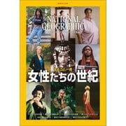 ナショナル ジオグラフィック日本版 2019年11月号(日経ナショナルジオグラフィック社) [電子書籍]