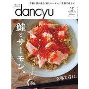 dancyu 2019年12月号(プレジデント社) [電子書籍]