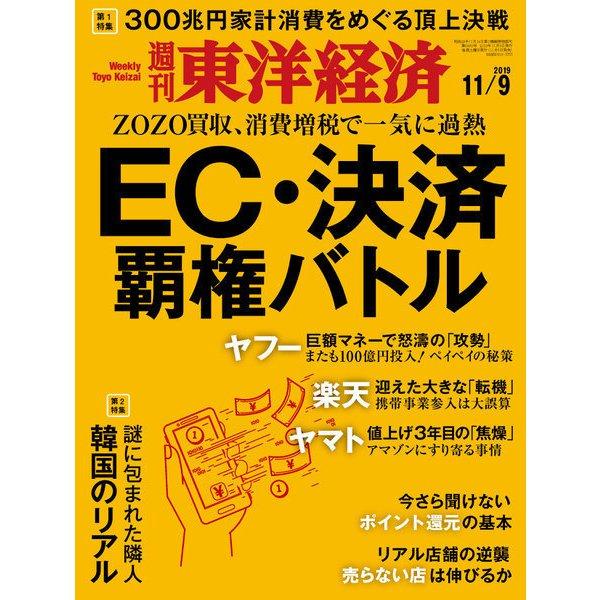 週刊東洋経済 2019年11月9日号(東洋経済新報社) [電子書籍]