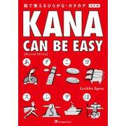 KANA CAN BE EASY (Revised Edition)(ジャパンタイムズ) [電子書籍]