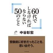 60代でしなければならない50のこと(ダイヤモンド社) [電子書籍]