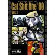 Cat Shit One'80 VOL.1(SBクリエイティブ) [電子書籍]
