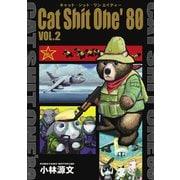 Cat Shit One'80 VOL.2(SBクリエイティブ) [電子書籍]