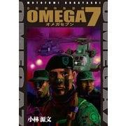 OMEGA7(SBクリエイティブ) [電子書籍]