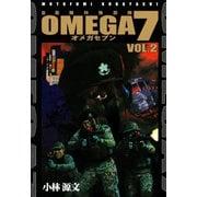 OMEGA7 VOL.2(SBクリエイティブ) [電子書籍]