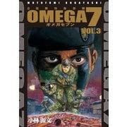 OMEGA7 VOL.3(SBクリエイティブ) [電子書籍]