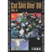 Cat Shit One'80 VOL.4(SBクリエイティブ) [電子書籍]