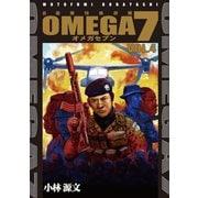 OMEGA7 VOL.4(SBクリエイティブ) [電子書籍]