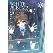 WHITE ALBUM2 1(SBクリエイティブ) [電子書籍]
