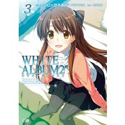 WHITE ALBUM2 3(SBクリエイティブ) [電子書籍]