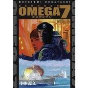 OMEGA7 VOL.5(SBクリエイティブ) [電子書籍]