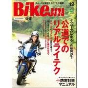 BikeJIN/培倶人 2019年12月号 Vol.202(エイ出版社) [電子書籍]