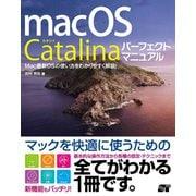 macOS Catalina パーフェクトマニュアル(ソーテック社) [電子書籍]