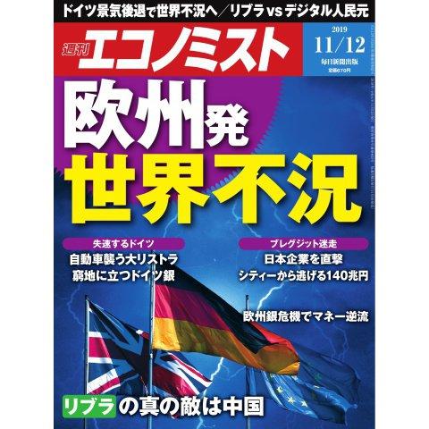 エコノミスト 2019年11月12日号(毎日新聞出版) [電子書籍]